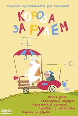 Постер фильма Корова за рулем (2007)