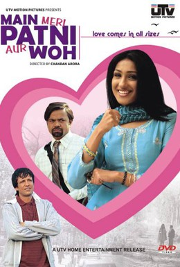 Постер фильма Я, жена и он (2005)