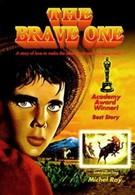 Храбрец (1956)