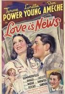 Любовь – это новости (1937)