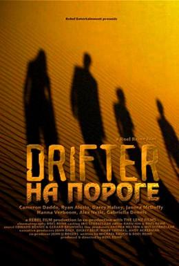 Постер фильма На пороге (2008)