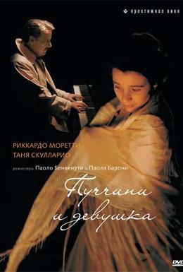 Постер фильма Пуччини и девушка (2008)