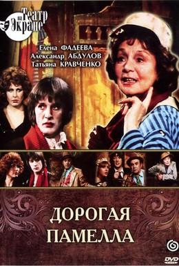 Постер фильма Дорогая Памелла (1985)