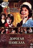 Дорогая Памелла (1985)