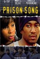 Тюремная песня (2001)