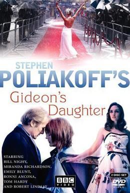 Постер фильма Дочь Гидеона (2005)