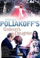Дочь Гидеона (2005)