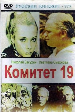 Постер фильма Комитет 19-ти (1971)