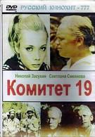 Комитет 19-ти (1971)