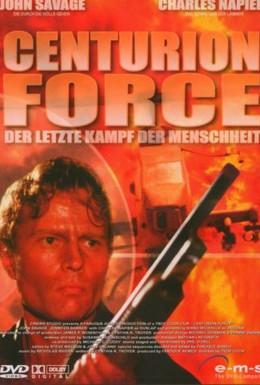 Постер фильма Центурионы (1998)