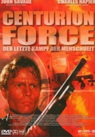 Центурионы (1998)