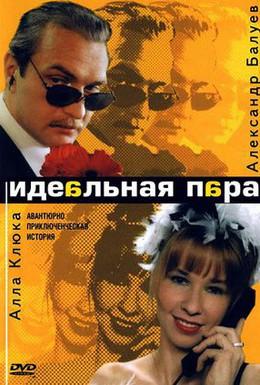 Постер фильма Идеальная пара (2001)