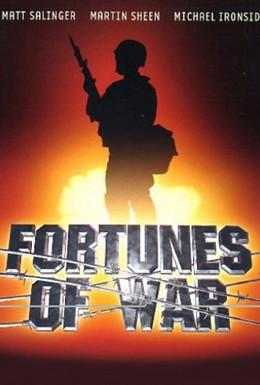 Постер фильма Фортуна войны (1994)