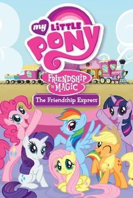 Постер фильма Мой маленький пони: Дружба – это чудо (2012)