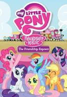 Мой маленький пони: Дружба – это чудо (2012)