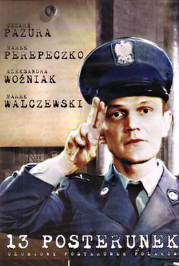 Постер фильма 13 участок (1997)