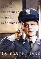 13 участок (1997)