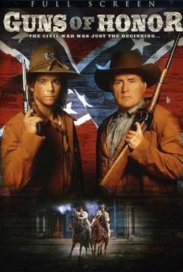 Постер фильма Стрелки чести: Дерзкие мятежники (1994)