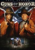 Стрелки чести: Дерзкие мятежники (1994)