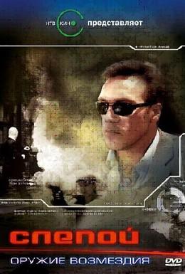 Постер фильма Слепой: Оружие возмездия (2008)