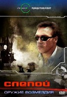 Слепой: Оружие возмездия (2008)