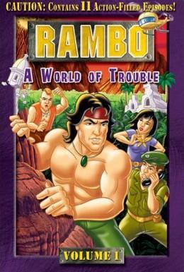 Постер фильма Рэмбо и силы свободы (1986)
