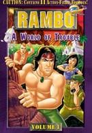 Рэмбо и силы свободы (1986)