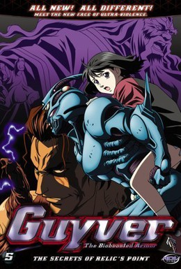 Постер фильма Гайвер: Био-ударное оружие (2005)