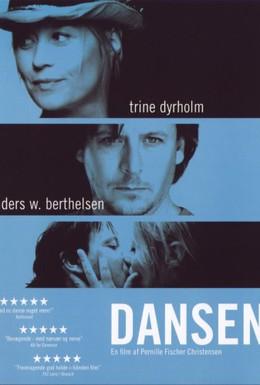 Постер фильма Танцоры (2008)
