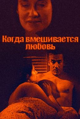 Постер фильма Когда вмешивается любовь (2010)