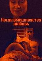 Когда вмешивается любовь (2010)