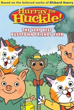 Постер фильма Невероятные расследования котенка Хакли (2007)