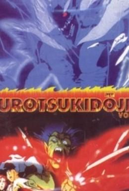 Постер фильма Уроцукидодзи: Легенда о Сверхдемоне (1987)
