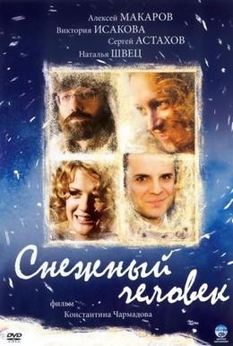 Постер фильма Снежный человек (2009)