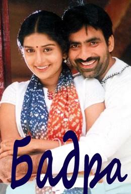 Постер фильма Бхадра (2005)