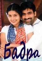 Бхадра (2005)