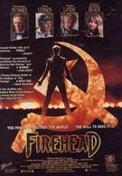 Огненная голова (1991)