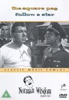 Мистер Питкин на эстраде (1959)