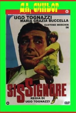 Постер фильма Да, синьор (1968)