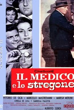 Постер фильма Врач и знахарь (1957)