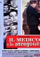 Врач и знахарь (1957)