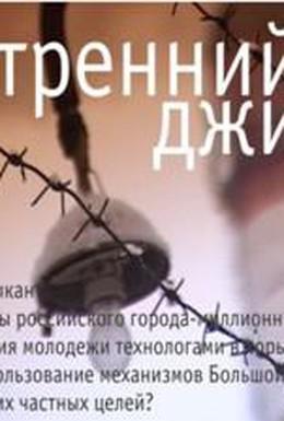 Постер фильма Внутренний джихад (2004)