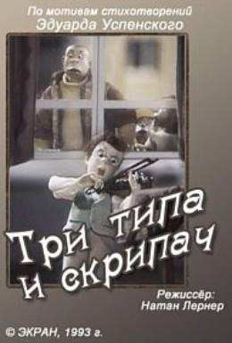 Постер фильма Три типа и скрипач (1993)