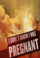 Я не знала, что беременна (2008)