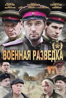 Постер фильма Военная разведка: Западный фронт (2010)