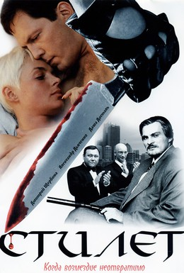 Постер фильма Стилет (2003)