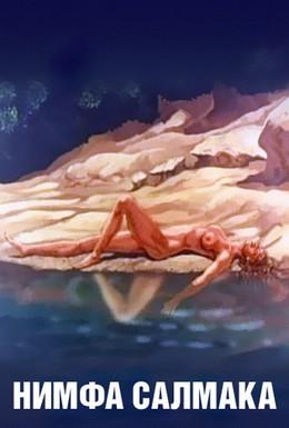 Постер фильма Нимфа Салмака (1992)