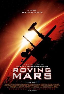 Постер фильма Катание по Марсу (2006)