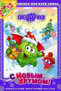 Постер фильма Смешарики. С Новым Хрумом! (2011)