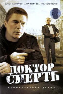 Постер фильма Доктор Смерть (2009)